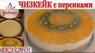 ЧИЗКЕЙК с ПЕРСИКАМИ без выпечки/Cheesecake with peaches NO baking