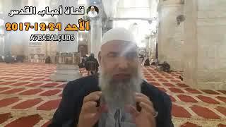 الشيخ خالد المغربي | درس 24-12-2017 خروج جيش السفياني لمقاتلة المهدي