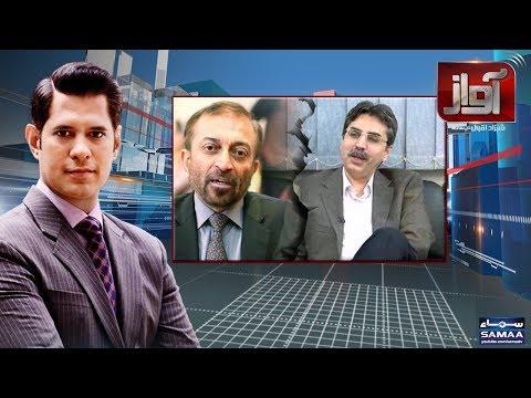 Awaz | SAMAA TV | 06 Feb 2018