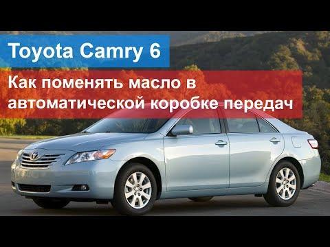 Toyota Camry 6 - как поменять масло в автоматической коробке передач