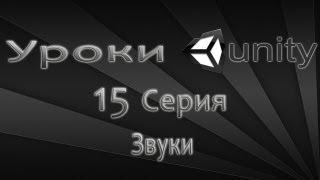 Unity3D Урок 15 [Звуки]