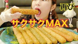 【ASMR】巨大チーズスティック食べる!(BGM,喋り抜き)