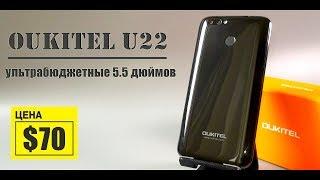 Обзор OUKITEL U22 – даёшь ещё больше камер!