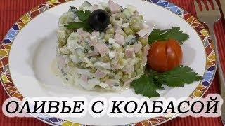 Салат Оливье с колбасой, по домашнему рецепту без картофеля.