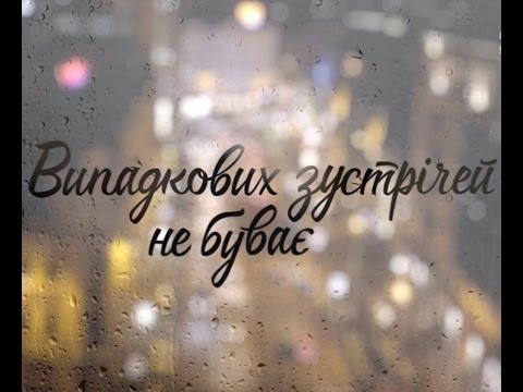 Фильм о непростой судьбе НЕ СЛУЧАЙНАЯ ЛЮБОВЬ.  Русское кино HD 2016 2017 онлайн