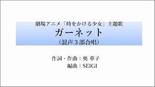 ガーネット(混声3部合唱) 作詞:奥 華子 作曲:奥 華子 編曲:SEIGI ...