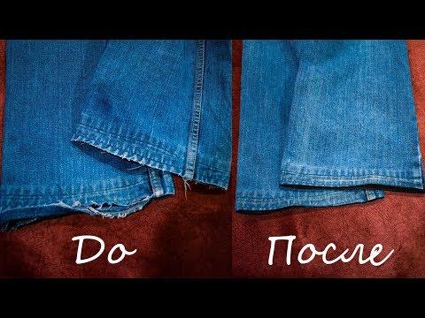 Ремонт низа джинсов