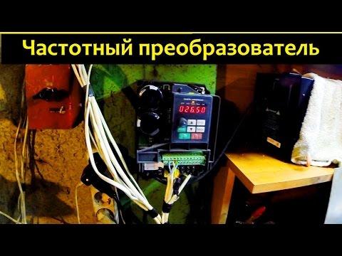 Частотный преобразователь INNOVERT IBD222U21B обзор и эксплуатация