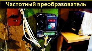 Частотный преобразователь INNOVERT IBD222U21B обзор и эксплуатация(, 2016-03-14T18:33:43.000Z)