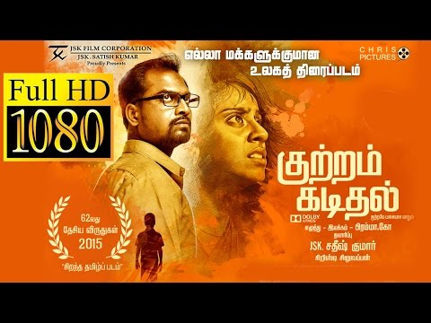 Kutram Kadithal Full Movie Full HD   Tamil New Movie   குற்றம் கடிதல்
