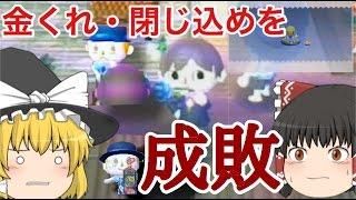 【とび森】金クレ・閉じ込めを成敗!!【ゆっくり実況】