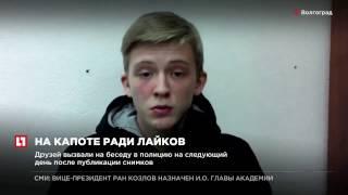Житель Волгограда выложил в инстаграмме фото на капоте машины ППС