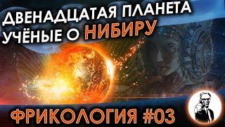 видео: НИБИРУ с точки зрения астронома - Фрикология #03