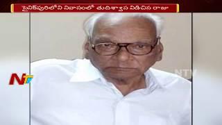 Central Sahitya Akademi Award Winner Munipalle Raju is No More || NTV