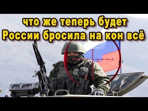 Срочная новость Россия с гиперзвуковым Кинжалом на поясе и атомным Посейдоном готова к переговорам