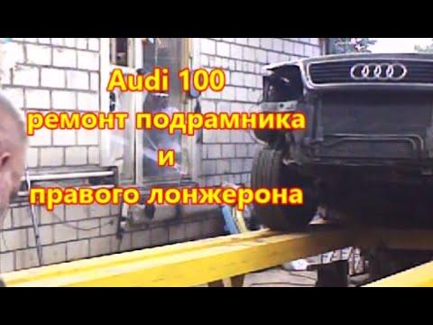 Audi . 6 часть. Ремонт подрамника и лонжерона. Начало.
