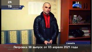 Петровка 38 выпуск от 03  апреля  2021 года