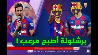 اخبار برشلونة اليوم ! الصفقات الجديدة بأوامر ميسى وبقاؤه مع الفريق ليصبح برشلونة مرعب للكل