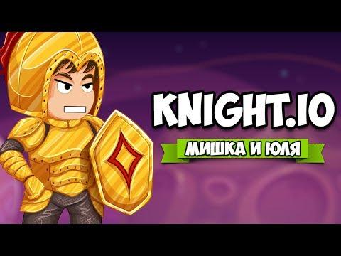 НОВАЯ IO ИГРА - РЫЦАРИ IO ♦ Knight.io