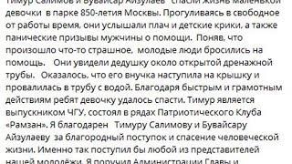 Смотреть видео Кадыров рассказал, как поступит со спасшими жизнь девочки в Москве чеченцами онлайн