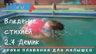 Плавание в 2,4!!! Вот оно - владение стихией!!! Киев, Немо, июль 2014.