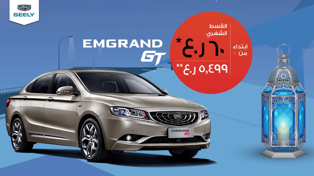 Explore New Geely World | 2019 Value Cars: Geely Oman Official
