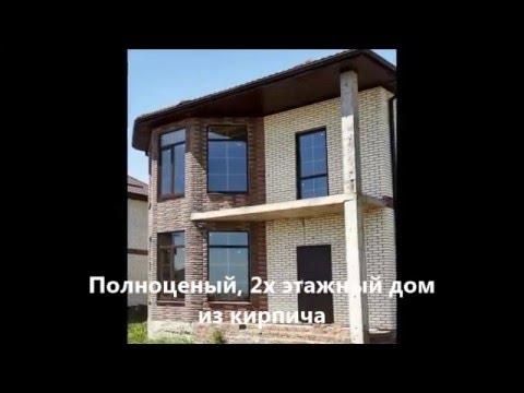 Современный 2х этажный дом