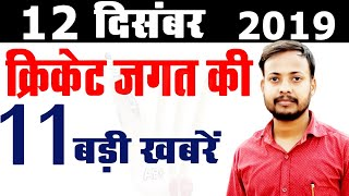 Get Latest Todays(12.12.2019)Cricket News in Hindi.Fast & Breaking Cricket news headlines & updates.