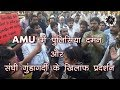 "Mass Protest Against Police Suppression and ""sanghi""  bullying in AMU ll Jantar Mantar Live"