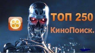 КиноПоиск ТОП 250