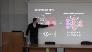 [ИТ лекторий]: Семинар по глубокому обучению или как стать Data Scientist'ом