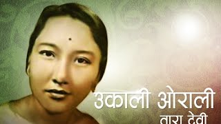 Ukali Oraliharuma By Tara Devi | Karaoke with Lyrics