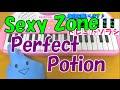 1本指ピアノ【Perfect Potion】Sexy Zone セクゾ 簡単ドレミ楽譜 初心者向け