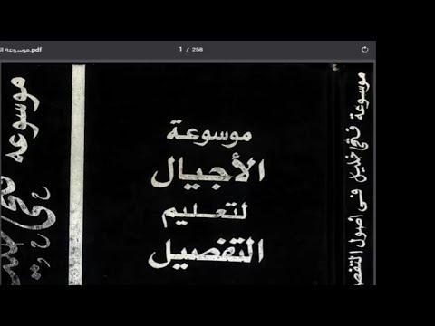 تحميل اغنية taki taki نغم العرب