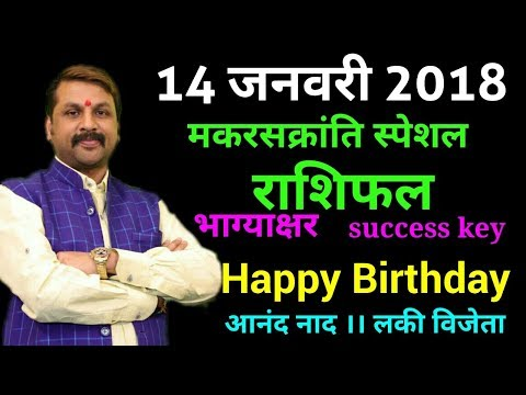 14 जनवरी 2018 | Daily Rashifal । Success Key । Acharya Santoshi | Bhagyakshar | Happy Birthday |