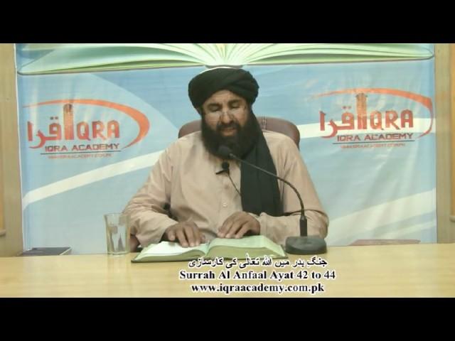 Jang e Badar me Allah Taala ki Karsazi  Surrah Al Anfall Ayat 42 to 44