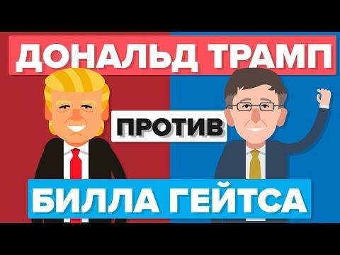 Дональд Трамп против