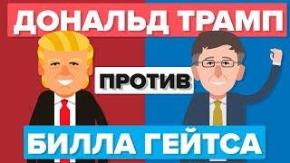 Дональд Трамп против Билла Гейтса - Люди/Сравнение селебрити