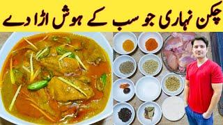 Chicken Nihari Recipe By Ijaz Ansari  چکن نہاری بنانے کا طریقہ  Easy Nihari Recipe