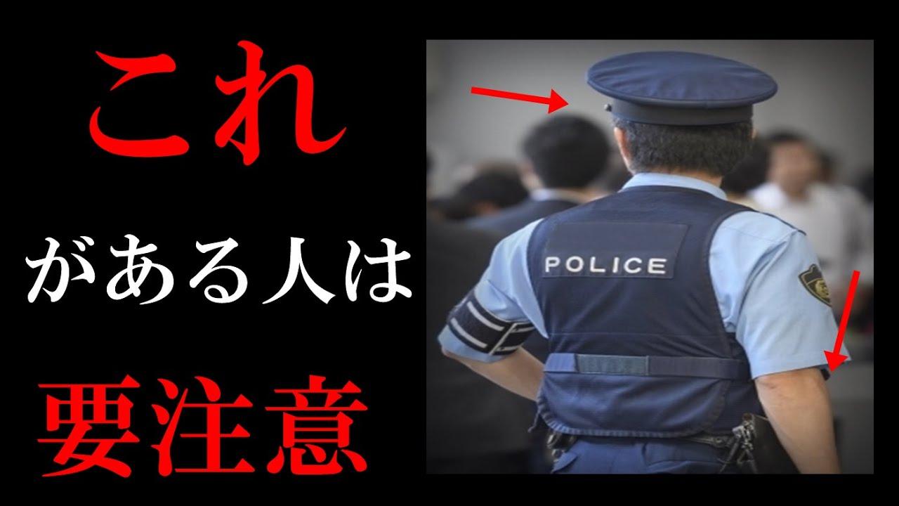 警察官志望者は知っておくべき『警察官が警察官を辞める理由』