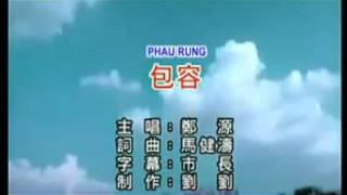 CEN YEN SONG PHAU RUNG