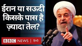 Iran या Saudi Arabia में किसके पास ज़्यादा Oil Stock है? (BBC Hindi)