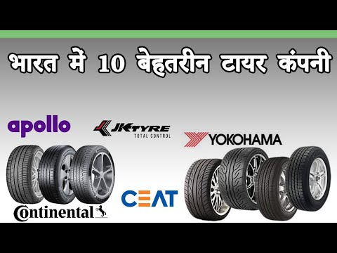 भारत में 10 बेहतरीन टायर कंपनी | Car Tyre Companies