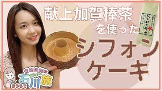 今回はおうちで石川旅シリーズ初!お菓子作りに挑戦しました! 加賀・金沢で普段よく飲まれている献上加賀棒茶を使ったシフォンケーキです! 石川県情報はこちらまで!