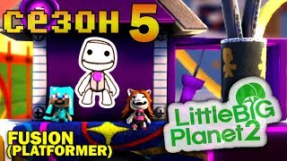 с.5 ч.82 LittleBigPlanet 2 с кошкой - Термоядерный синтез