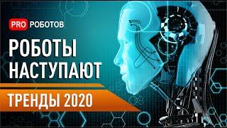 Самые крутые технологии, которые мы увидим в реальной жизни в 2020 году