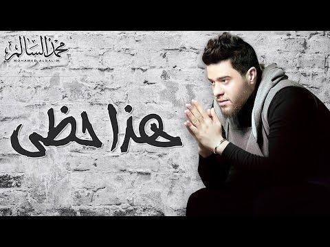 Mohamed Alsalim - Haza Hazi (EXCLUSIVE Lyric Clip) | محمد السالم - هذا حظي