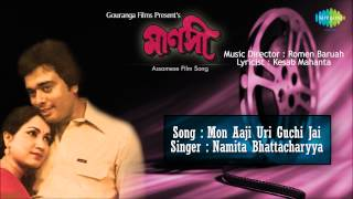 Mon Aaji Uri Guchi Jai | Manasee | Assamese Film Song | Namita Bhattacharyya