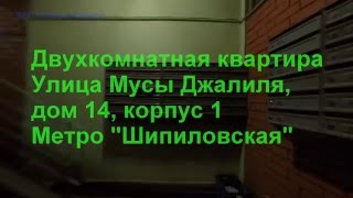 видео Аренда квартир  на улице Мусы Джалиля в Москве — снять квартиру