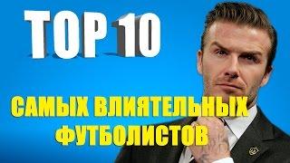 ТОП 10 самых влиятельных футболистов